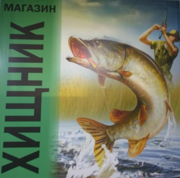 рыболовный турнир по ловле хищника спиннингом с лодок