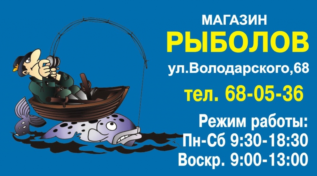 magazin_rybolov.jpg