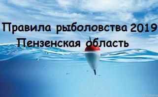 Правила рыболовства Пензенской области с изменениями на 2019 год.